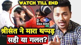 Sreesanth SLAPS Rohit Suchanti | Right Or Wrong | MY HONEST OPINION | Bigg Boss 12 Charcha
