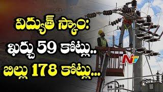 ఏపీ ఈపీడీసీఎల్లో భారీ కుంభకోణం.. తప్పుడు బిల్లులతో 119కోట్లు స్వాహా | NTV