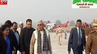 Munger में सीएम  नीतीश कुमार  की विकास समीक्षा यात्रा