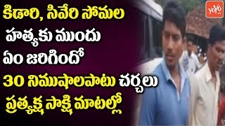 Araku TDP MLA Kidari Sarveswara Rao Assassination Explains His Driver Chitti Babu