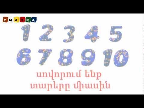 սովորում ենք թվերը - սովորում ենք հաշվել.