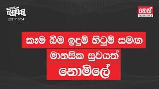 2021-10-04 | Neth Fm Balumgala