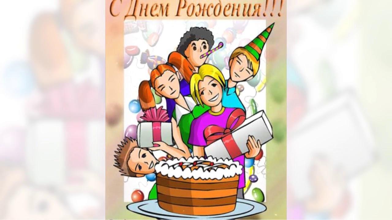 Поздравление с днём рождения для друга семьи 40