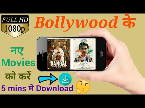 How to download new movies in HD | Dangal full movie on release | Fast Download thumbnail