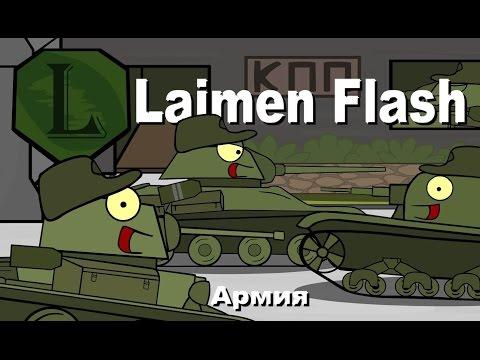 LaimenFlash: Армия. Мультик про танки