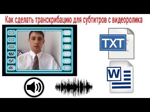 Как сделать субтитры онлайн