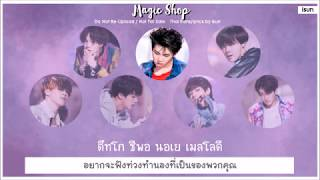 THAISUB︱BTS (방탄소년단) - Magic Shop