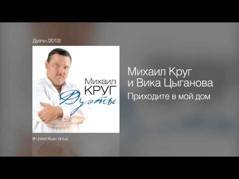 Михаил Круг и Вика Цыганова - Приходите в мой дом - Дуэты /2012/