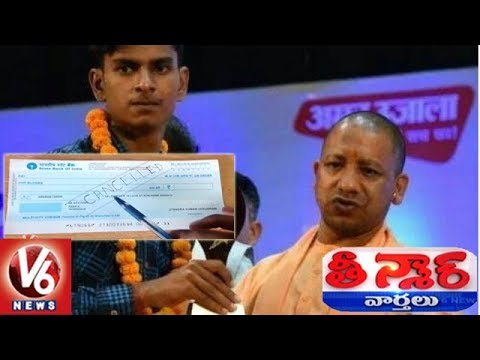 Cheque Given by CM Yogi Adityanath to UP Board Topper Bounces | Teenmaar News
