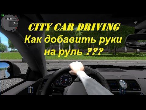 Как добавить руки в City Car Driving |  How to add a hand in City Car Driving