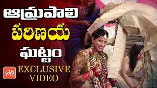 ఆమ్రపాలి పరిణయ ఘట్టం | Collector Amrapali Wedding Video | YOYO Exclusive | Marriage Video