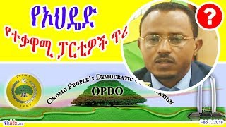 Ethiopia: የኦህዴድ የተቃዋሚ ፓርቲዎች ጥሪ - OPDO Calls for Discussion - DW