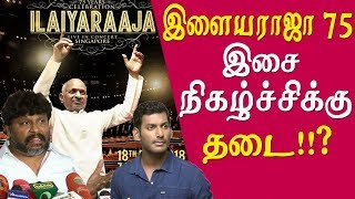 Stop ilayaraja 75 case filled in chennai high court tamil news live