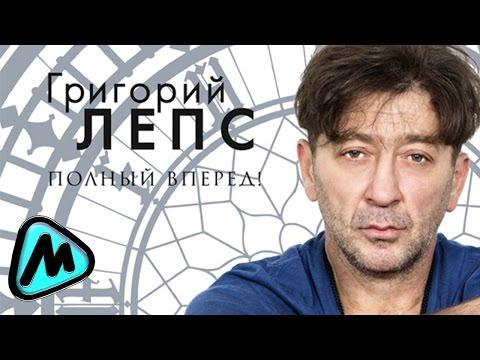 ГРИГОРИЙ ЛЕПС - ПОЛНЫЙ ВПЕРЕД (альбом ) / GRIGORIY LEPS - POLNIY VPERED