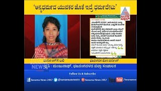 """""""Bajrang Dal Activists Warning GIRLS To Stay Away From Other Community Boys."""""""