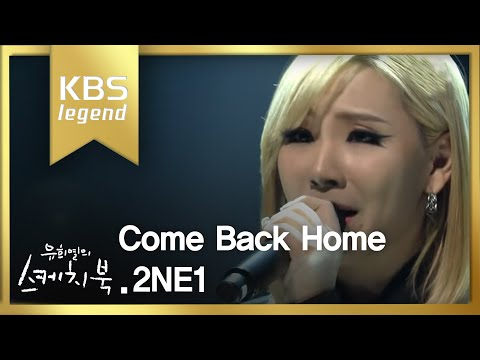 [hit] 2ne1 - Come Back Home 유희열의 스케치북.20140523 video
