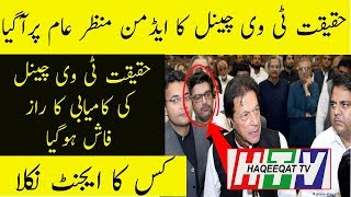 Who is Haqeeqat TV Admin New information in Detail