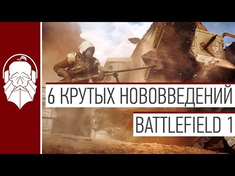 6 КРУТЫХ нововведений в Battlefield 1