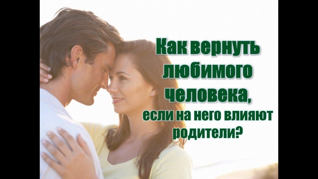 Приворот любимого в домашних условия самостоятельно и как вернуть мужа