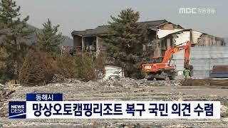 투/망상캠핑장 복구 국민 의견 수렴