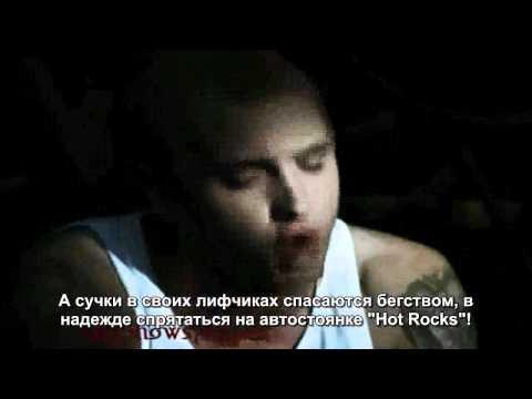 Eminem - Soldier с русскими субтитрами