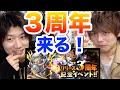 パズドラ【3周年記念イベント】S嶋と語る!あなたはどう過ごす??