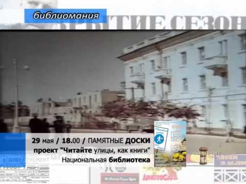 29 мая проект ЧИТАЙТЕ УЛИЦЫ, как книги / Памятные доски Петрозаводска