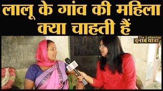 Lalu Prasad Yadav के गांव फुलवरिया में क्या कह रही हैं महिलाएं   Gopalganj   Bihar