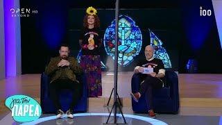 Ο Θέμης Γεωργαντάς στο…εξομολογητήριο του Νίκου Μουτσινά - Για Την Παρέα 19/4/2019   OPEN TV
