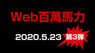 【Web百萬馬力 2020.5.23 】サロペッツ・BAR2