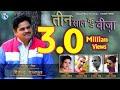 3 Saal Ku Viza || Virendra Rajput || Sangeeta Dwivedi || Ranjeet Singh || Rajji Films 2017