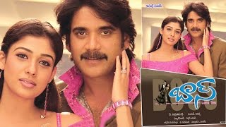 Boss..I Love You Telugu Full Movie | Nagarjuna, Nayana Tara,