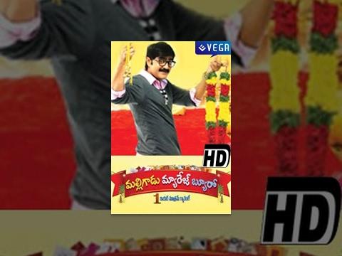 Malligadu Marriage Bureau Full Movie - Srikanth, Manochitra - Latest Telugu Full Movie - 2014 video