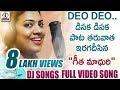 2018 Super Hit DJ Songs | Geeta Madhuri Special DJ Song | Lalitha Audios And Videos