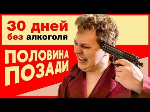 30 ДНЕЙ БЕЗ АЛКОГОЛЯ [50% completed]