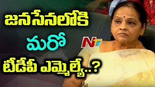 తిరుపతి ఎమ్మెల్యే సుగుణమ్మ వైఖిరి తో టీడీపీలో గ్రూపులు | Sugunamma to Join Janasena ? | OTR | NTV