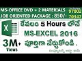 Ms Excel Complete Tutorial In Telugu || Www.computersadda.com