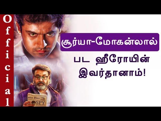 Suriya 37 Official:  Suriya-Mohanlal's Herione | Surya Next | Ngk Movie teaser