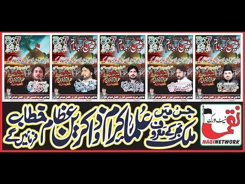 7June 2019 Live Majlis e Aza Adamke Cheema Daska (NaqiNetwork LIve.)