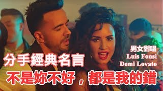 Download Lagu ▼歌曲解密▼ 繼 Despacito最新力作 Luis Fonsi- Échame La Culpa ft. Demi Lovato Gratis STAFABAND