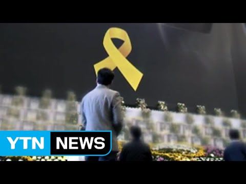 S.Korea marks 1st anniversary of Sewol ferry disaster / YTN