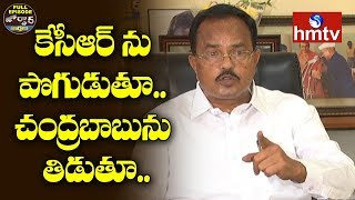 Motkupalli Narasimhulu Praises KCR   Jordar News Full Episode    hmtv