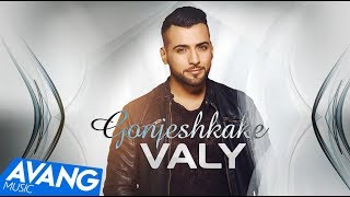 Valy - Gonjeshkake OFFICIAL VIDEO 4K