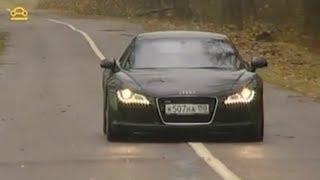 Audi R8 - Тест-Драйв