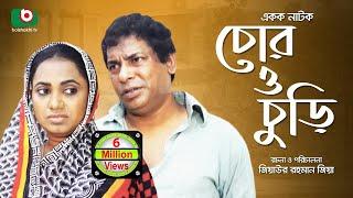 Download Eid Special Comedy Natok | Chor O Churi | Mosharraf Korim, Jui, Mithu, Opu | Eid Natok 2017 3Gp Mp4