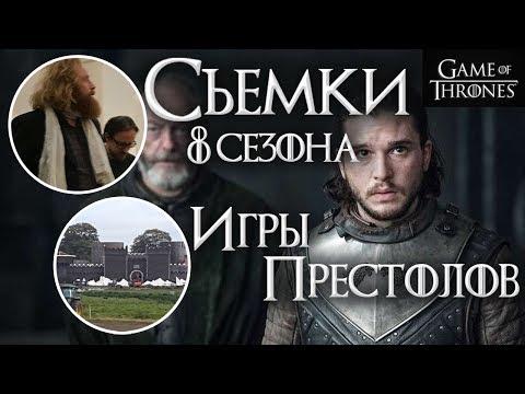 ДАТА ВЫХОДА 8 сезона ИГРЫ ПРЕСТОЛОВ и другие новости по сериалу
