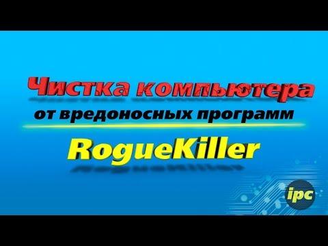 Удаление вредоносных программ. Программа RogueKiller