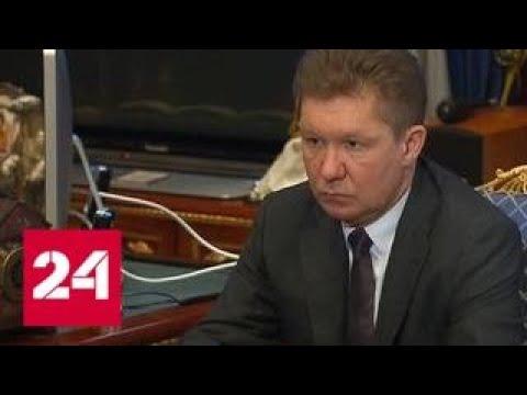 Миллер объяснил, почему Газпром расстался с Нафтогазом - Россия 24