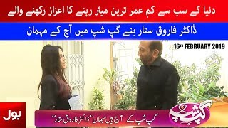 Gup Shup with Dr. Farooq Sattar | Uzma Ejaz Khan | Full Episode | 16th February 2019 | BOL News