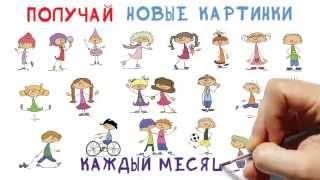 Елена жертовская картинки для sparkol videoscribe